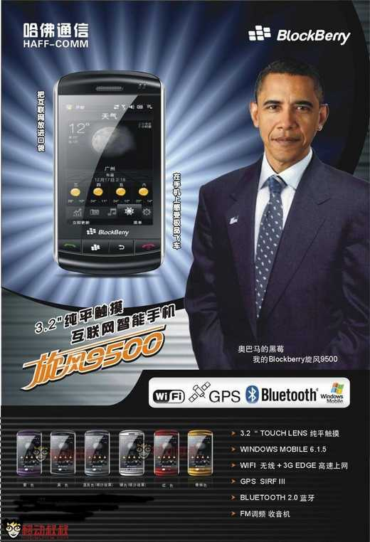 blackberry-storm-9500