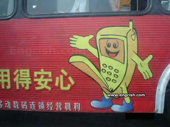 boner-mobile